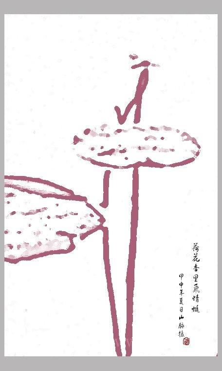 荷叶蜻蜓图