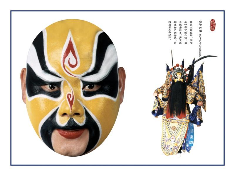 中国京剧真人脸谱摄影