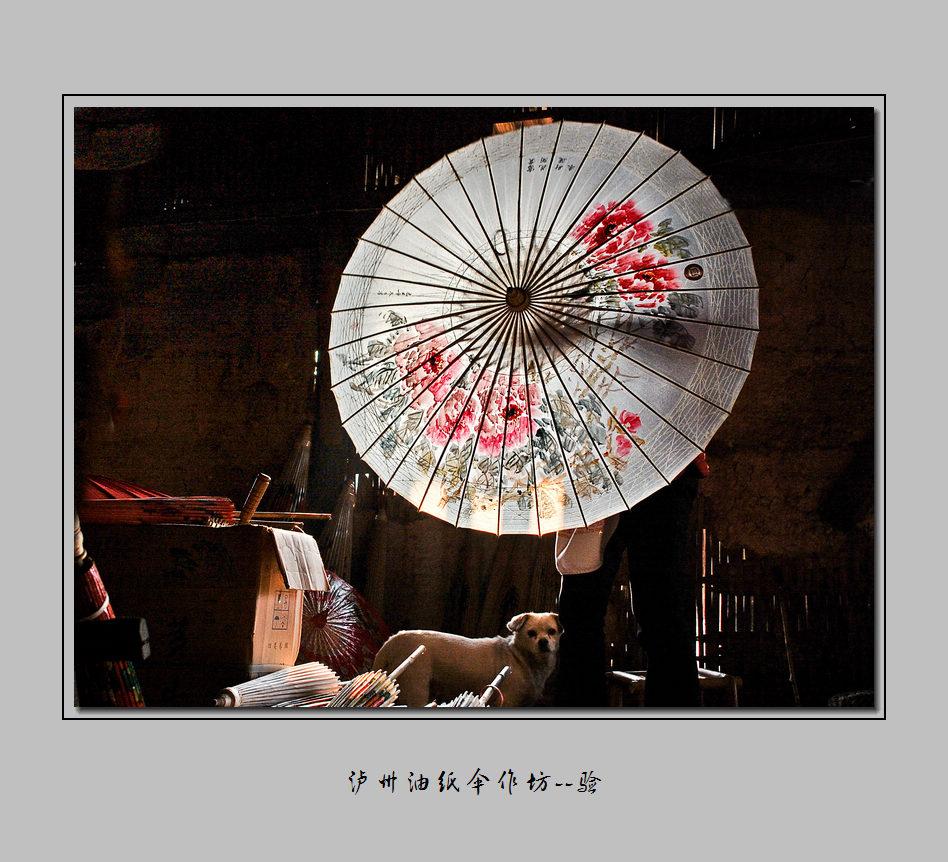 泸州油纸伞作坊--验