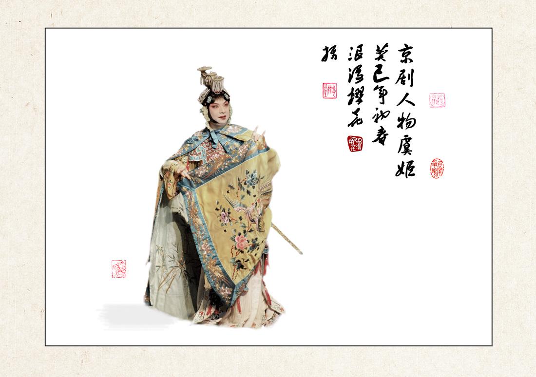 京剧人物---虞姬