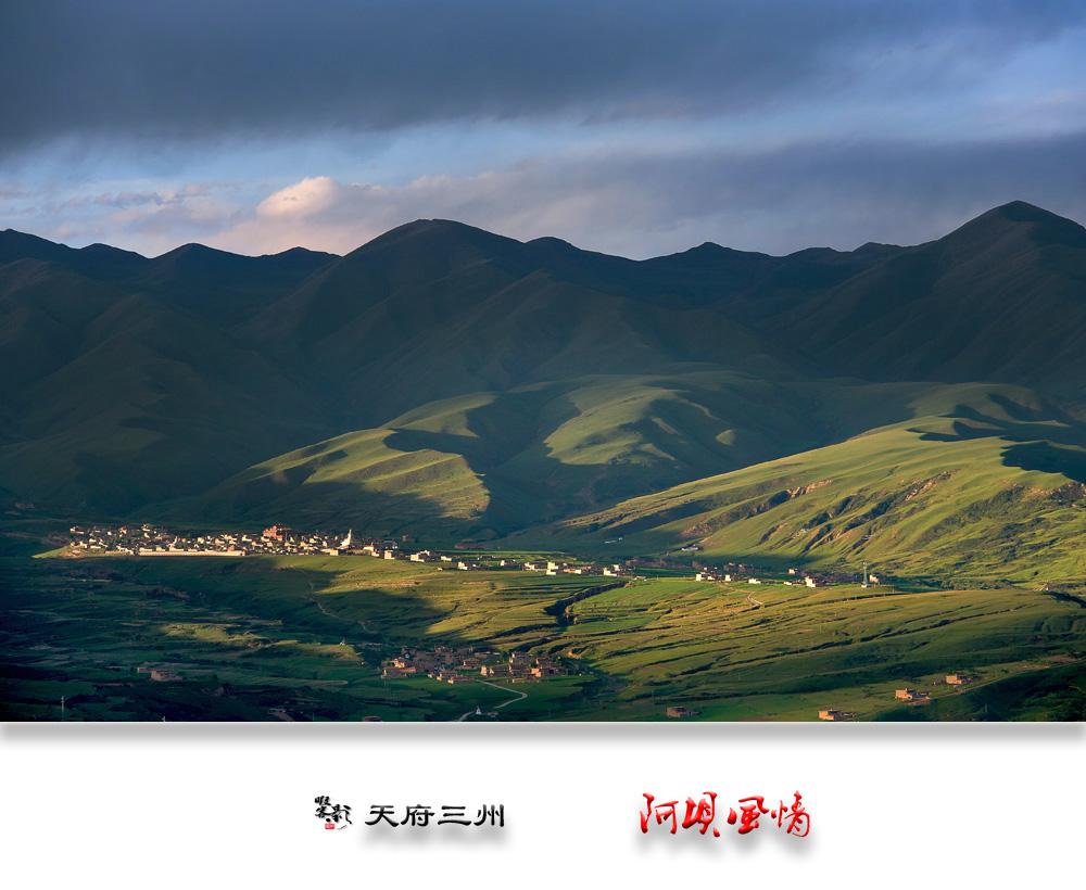 √阿坝藏族羌族自治州