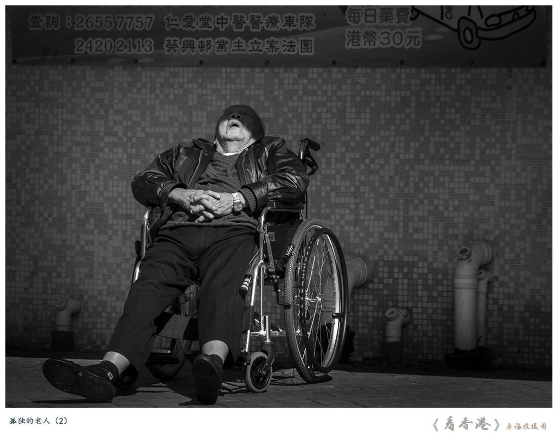 孤独的老人(2)