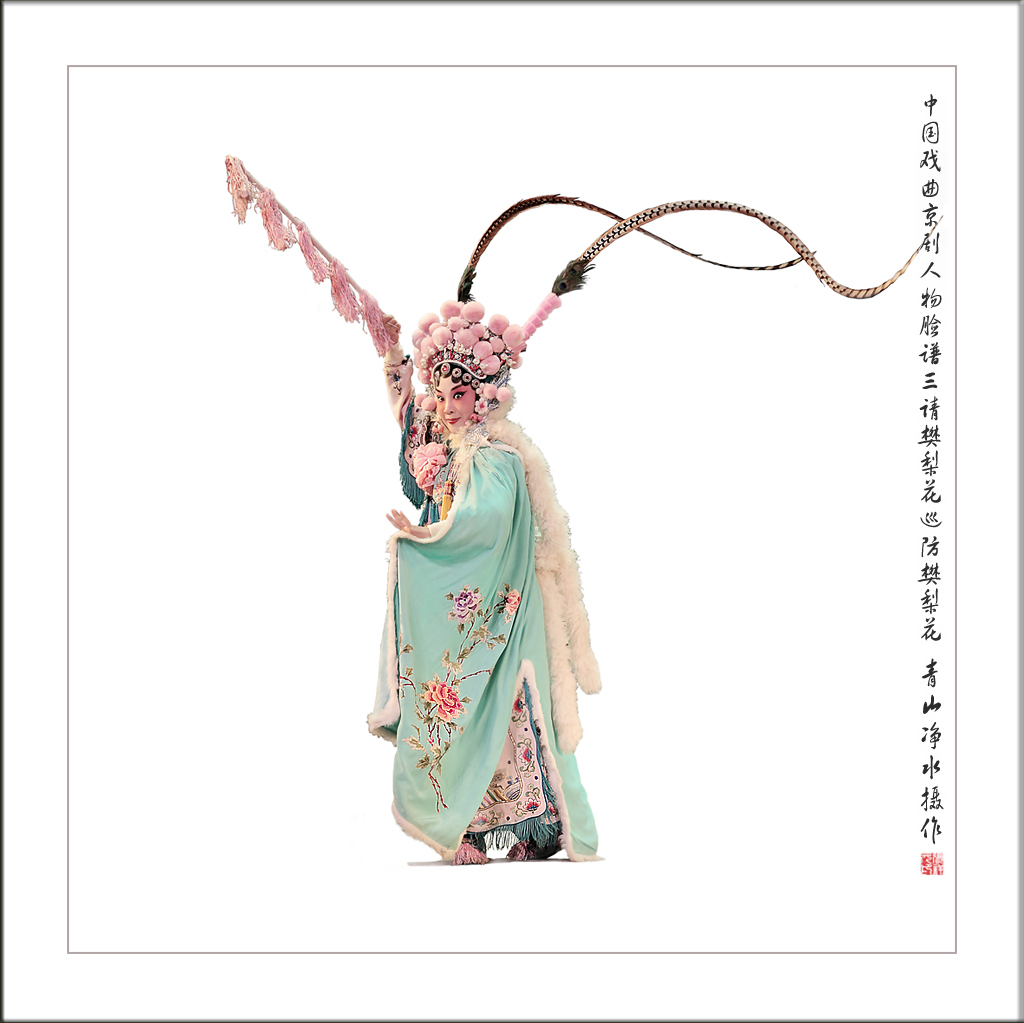 京剧人物-樊梨花